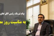پیام تبریک رئیس اتاق تعاون ایران به مناسبت روز مجلس