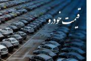 چه عواملی بر قیمت خودرو تاثیرگذار هستند؟