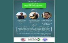 برگزاری همایش راهکارهای نوین توانمندسازی تعاونیهای مسکن در اتاق تعاون