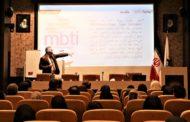 برگزاری دوره آموزشی شخصیت شناسی مدل MBTI  در اتاق تعاون ایران