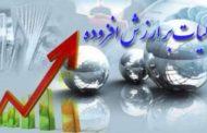 کارگاه آشنایی با قوانین و مقررات مالیاتی و مالیات بر ارزش افزوده