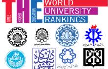 بهترین دانشگاههای ایران کدامند؟