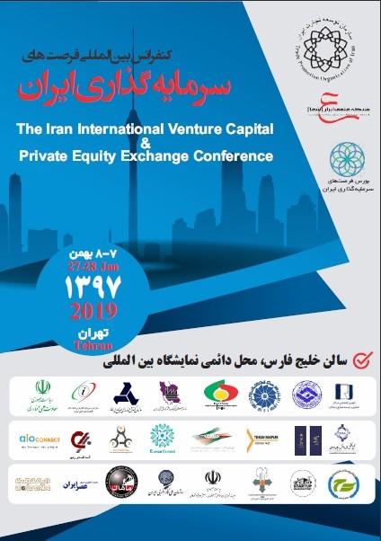 برگزاری کنفرانس فرصت های سرمایه گذاری ایران با حمایت اتاق تعاون