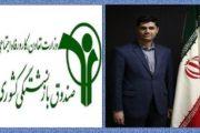سید میعاد صالحی، مدیرعامل صندوق بازنشستگی کشوری شد