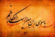 سالروز شهادت حضرت امام موسی کاظم علیه السلام تسلیت باد
