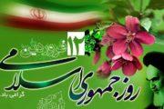 12 فروردین روز جمهوری اسلامی گرامی باد