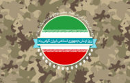 روز ارتش جمهوری اسلامی ایران و نیروی زمینی گرامی باد
