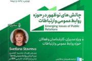برگزاری کارگاه آموزشی چالشهای نوظهور در حوزه روابط عمومی و ارتباطات