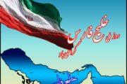 10 اردیبهشت روز ملی خلیج فارس گرامی باد