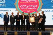 هشتمین کنفرانس روابط عمومی و صنعت برگزار شد