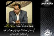 پیام تسلیت  اتاق تعاون ایران به مناسبت درگذشت جناب آقای خاکفرجی