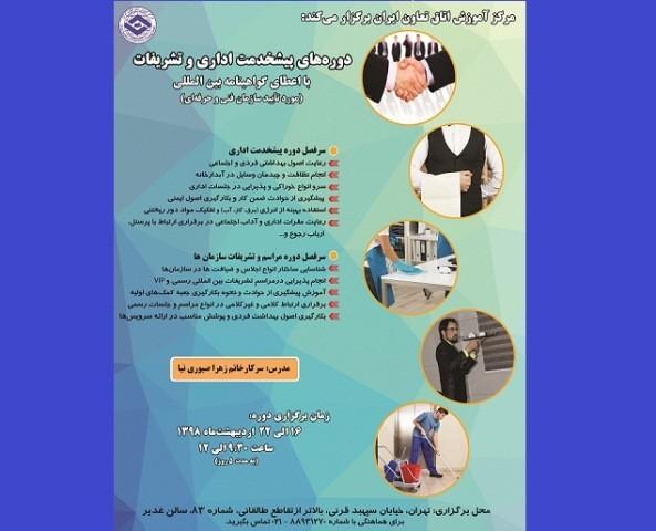 برگزاری دوره پیشخدمت اداری و تشریفات در اتاق تعاون ایران