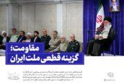 جنگی رخ نخواهد داد/ مذاکره سمّ است؛ گزینه قطعی ملت ایران مقاومت است