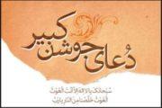 دعای جوشن کبیر + ترجمه