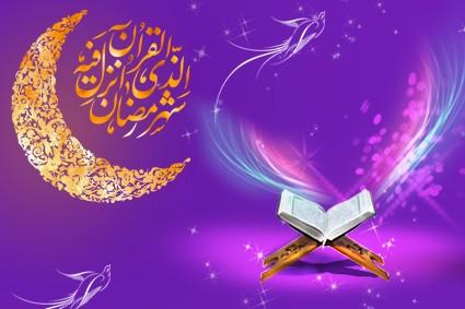 حلول ماه پربرکت رمضان بر شما مبارک باد