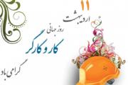 بیانیه اتاق تعاون ایران به مناسبت گرامیداشت روز معلم و روز جهانی کارگر