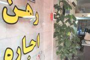 محتوای تعیین سقف اجارهبهای مسکن در انتظار تأییدیه وزیر