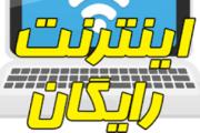 اپراتورها امروز یک گیگ اینترنت به مشترکان هدیه میدهند