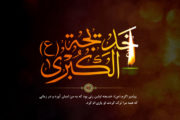 سالروز وفات حضرت خدیجه سلام الله علیها تسلیت باد