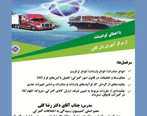 برگزاری دوره آموزشی امور گمرکی و فرآیندهای آن در صادرات و واردات در اتاق تعاون ایران