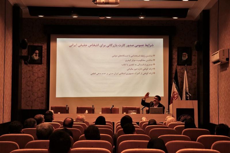 سمینار مقررات کارت بازرگانی در جمع تعاونگران برگزار شد