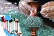 روز جهانی صنایع دستی گرامی باد