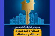 برگزاری سومین نمایشگاه تخصصی مسکن و انبوه سازی، املاک و مستغلات استان اصفهان