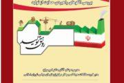 برگزاری سمینار الگوی راهبردی حمایت از تولید در اتاق تعاون ایران