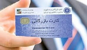 زنگ خطر صدور 1300 کارت بازرگانی جدید در سال جاری