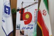 دومین روز از نوزدهمین نمایشگاه بین المللی صنعت ساختمان آغاز به کار کرد