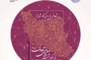 برگزاری مراسم نکوداشت روز جهانی تعاون همزمان با بیست و پنجمین سالگرد اتاق تعاون ایران