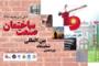 برنامه زمانی برگزاری دورههای آموزشی در نوزدهمین نمایشگاه بینالمللی صنعت ساختمان