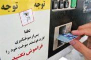 اتصال کارت بانکی به کارت سوخت منتفی شد/ احتمال صدور کارت سوخت جدید برای تمامی ثبتنام کنندگان
