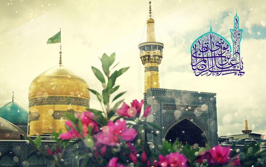 ولادت با سعادت امام رضا(ع)مبارک باد