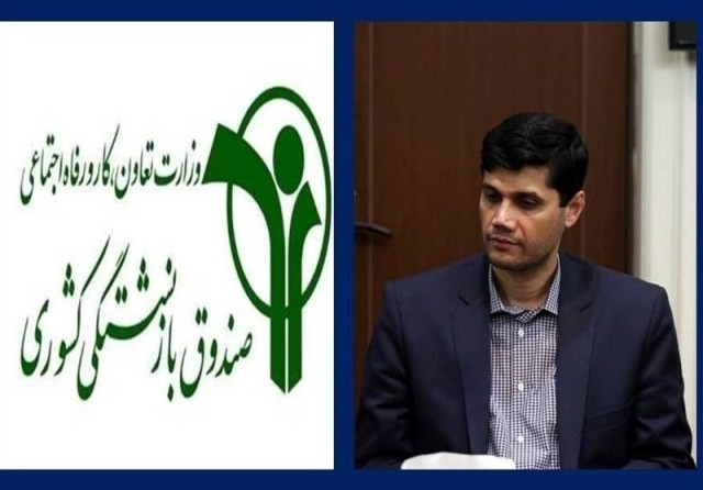 برکناری مدیرعامل صندوق بازنشستگی کشوری با دستور روحانی