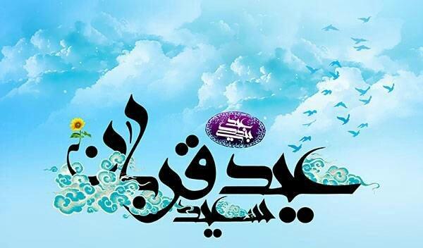 مبارک باد عید قربان، نماد بزرگترین جشن رهایى انسان از وسوسه هاى ابلیس