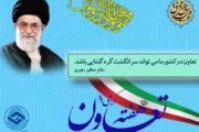 هفته تعاون بر تعاونگران و فعالان محترم عرصه تعاون گرامی باد