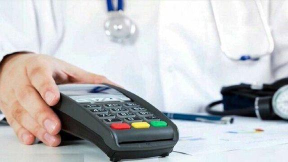 اگر مطب پزشکی کارتخوان نداشت به شماره 02135019 اعلام کنید