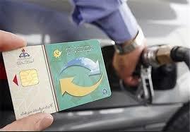 کارت سوختتان را از پست رهگیری کنید