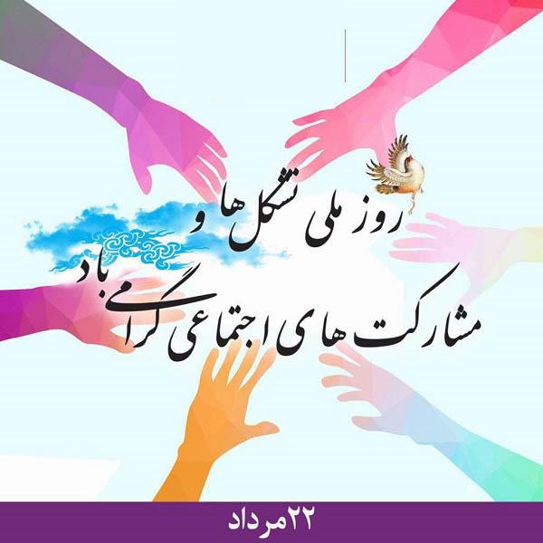 روز ملی تشکل ها و مشارکت های اجتماعی گرامی باد