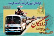 سالروز بازگشت آزادگان به میهن اسلامی را گرامی میداریم
