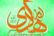 ولادت با سعادت امام هادی(ع)مبارک باد