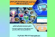 برگزاری دوره آموزش جامع پرتال کارفرمایان تامین اجتماعی و ارسال لیست بیمه ماهانه