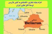 اعزام هیات تجاری ایران به بلاروس توسط اتاق تعاون