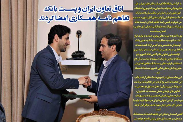 اتاق تعاون ایران و پست بانک تفاهم نامه همکاری امضا کردند