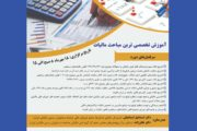 برگزاری دوره آموزش تخصصی ترین مباحث مالیات در اتاق تعاون
