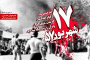 17 شهریور سالروز قیام خونین ملت ایران علیه رژیم ستم شاهی
