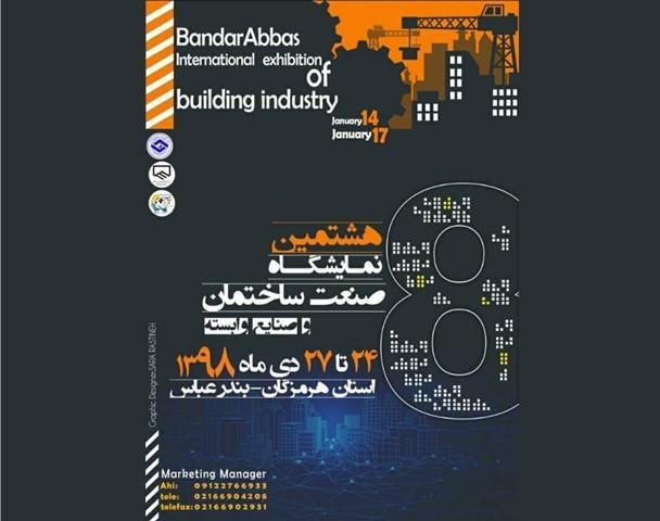 برگزاری هشتمین نمایشگاه صنعت ساختمان و صنایع وابسته توسط اتاق تعاون هرمزگان