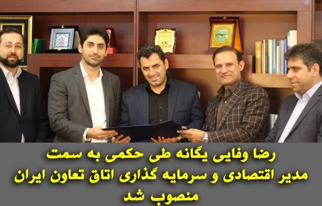 مدیر اقتصادی و سرمایهگذاری اتاق تعاون ایران منصوب شد