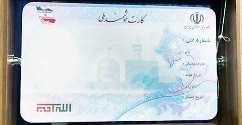9 میلیون ایرانی واجد شرایط کارت ملی دریافت نکردهاند/ رفع تاخیر در صدور کارت ملی